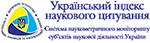 Український індекс наукового цитування