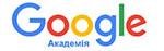 Google Академія