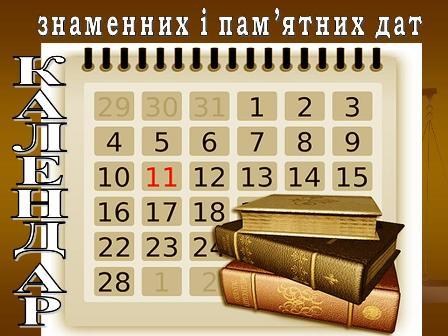 Календар знаменних і пам'ятних дат