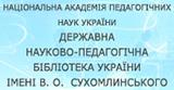 Науково-педагогічна бібліотека України ім. В.О. Сухомлинського
