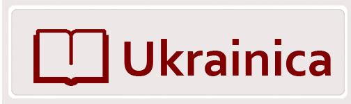Електронна бібліотека «Україніка»