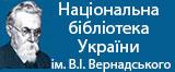 Національна бібліотека України ім. В. І. Вернацького